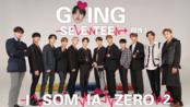 【SVT_ZER·0】EP.9 GOING SEVENTEEN 2020 (不眠ZERO #2) 零站中字