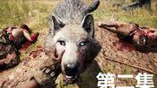 【孤岛惊魂 原始杀戮】空手套白狼