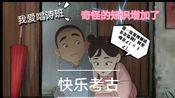 【合集】中国唱诗班1-4集swag考古 我可能会迟到但永远不会缺席∠(  」∠)_
