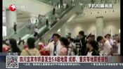 [东方新闻]四川宜宾市珙县发生5.6级地震 成都、重庆等地震感强烈