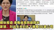被举报资产超200亿!海南高院副院长张家慧涉嫌违纪违法被查
