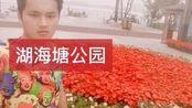 浙江省金华市湖海塘公园