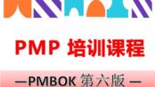 PMP 项目管理认证考试 精讲 PMBOK 第六版 第十一章 (持续更新。。。)