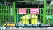 杭州海底捞一门店垃圾分类不当 一度面临拒运