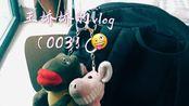 【娇淋儿】王娇娇的daily vlog003!——当代大学生的佛系一天????