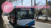 〔沈阳公交pov.140〕135路(南塔客运站>中国机床城西)