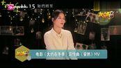 电影《大约在冬季》宣传曲《安然》MV
