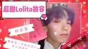 【星老板】甜系lolita妆容|j姐血糖盘化一个甜甜淡奶油妆容|网恋选我我超甜|紫毛怪秒变小可爱