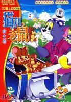 猫和老鼠(救生猫) 剧场版