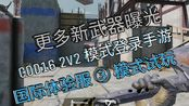 【使命召唤手游国际体验服】③ COD16 2V2对抗登录手游+更多新武器曝光