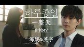 【自制MV】朴敏英&金永大-单恋剧情向MV with【圭贤 - 一整天】 天气好的话我会去找你OST Part3