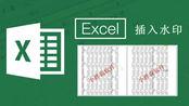 Excel中如何批量插入水印,轻松制作属于你自己的表格