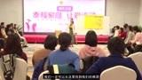 佳来学院:张慧萍--幸福家庭.让爱流动