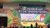 第十五广西名特优农产品交易会——桂林市市长推介品牌农产品活动