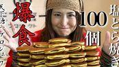 【大胃女王】安吉拉佐藤 石川県「100个五色生菓子」+石川县[100个盐铜锣烧]+高级砂糖51个和三盆布丁