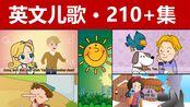 【210+集】英文启蒙儿歌 少儿英语 英文儿歌童谣动画(4~8岁启蒙专用/16+洗脑专用)