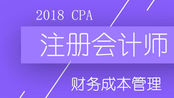 【对啊网】2018CPA注册会计师-财务成本管理030