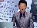 www.zcaimao.com河北深州:越狱犯仍然在逃  深州监狱禁探监 [新闻夜航晨光版]