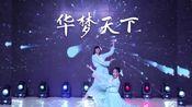【七川少女】华梦天下//2019西漫wj长春赛区晋级赛