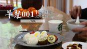 【鸟食】早餐001八宝杂粮粥,叉烧包,草莓,奇异果,七种坚果干果,全脂驼乳粉
