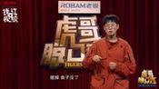 《虎哥脱口秀》王梓兆自称中国好室友
