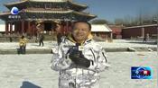 沈阳:初雪一夜变盛京,红墙白雪特别别致
