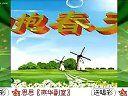 燕华拥抱春天晚会(上半场)2013.03.26—在线播放—优酷网,视频高清在线观看