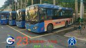 [2019 — 59][惠州公交][交投巴士][超广角POV][综合模板]23路(红花湖总站→下马庄)