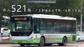 【JH. YQ's POV#280】佛山521路【广东职业技术学院→高明客运站】第一视角POV