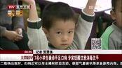 [北京您早]7名小学生确诊手足口病 专家提醒注意消毒洗手