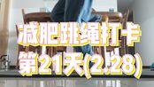 【减肥跳绳打卡第21天】2020年2月28日跳绳4000个,体重59.7kg,继续加油
