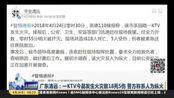 广东清远:一KTV今晨发生火灾致18死5伤 警方称系人为纵火