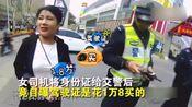 """花18000买驾驶证!最""""牛""""女司机一身假!交警都不敢相信!"""