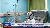 武汉17天大新冠肺炎新生儿康复出院