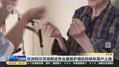 欧洲阿尔茨海默症专业康复护理机构2018年落户上海