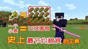 小毅拔刀剑33:制作这件道具,能用1个小麦制作12块面包!