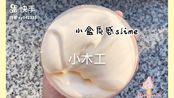 糖化-小/中盒slime#   ksslmpo   bilibili.hn-slime transport
