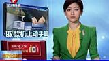 浙江:取款机上动手脚 马上盗走五万元[新闻第一线]