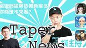 [TaperNews]《楚留香》IP到期被迫改名,宝可梦授权腾讯开发新作