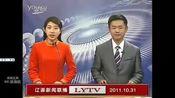 【花都影视】{新闻片头}辽源广播电视台《辽源新闻联播》历年片头2011-2020