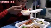 小伙迷恋火车上快餐,30元一份的快餐,这些菜你觉得值吗!