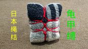 来自日本的一种束缚绳结,国内又叫龟甲缚,好多人都还不了解呢