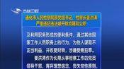[吉林新闻联播]通化市人民检察院原党组书记、检察长姜洪涛严重违纪违法被开除党籍和公职