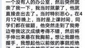 教师被指性骚扰女学生,四川广汉市教育局:已会同相关部门开展调查