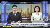 武汉:社区卫生服务中心一律不再接收发热病人