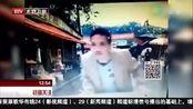[特别关注-北京]湖北恩施:先敬礼再摔倒 碰瓷男子被刑拘