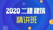 2020年二建建筑精讲18( 木材、木制品的特性和应用)