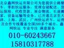 北京到山东省济南市轿车托运【轿车托运】长途轿车托运010-60243667