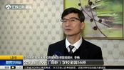 2019江苏职业教育高质量发展论坛:全省中职应届毕业生升学比例超过60%