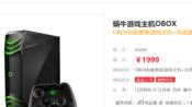 在闲鱼400块钱淘的安卓游戏主机 obox tegra k1 4+500 实际游戏体验【没有大逃杀类型游戏和崩坏3】